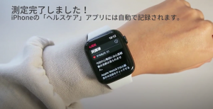 Apple Watchで「心電図」を計測する方法