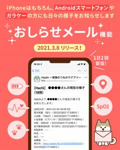 本日3月8日(月)より「おしらせメール」機能リリース!