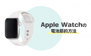 Apple Watchの電池を節約する方法をご紹介!