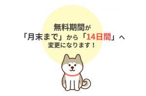 Hachi:いつお申込みいただいても14日間無料へ!