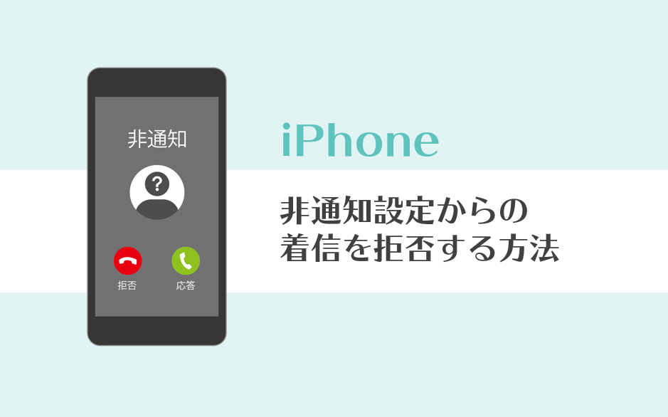 iPhoneで非通知からの着信拒否方法2種類をご紹介!