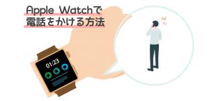 Apple Watchから簡単に電話をかける方法【2種】ご紹介!