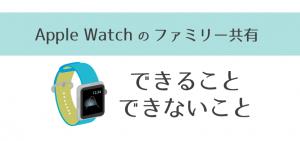 Apple Watchのファミリー共有とは?できること・できないこと
