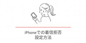 iPhoneの着信拒否設定方法【2種類】と 着信拒否の解除方法