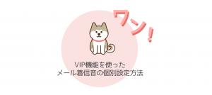 【iPhone】VIP機能を使ったメール着信音の個別設定~Hachiからのメール着信音を変更しよう