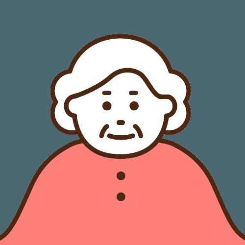 祖母:81歳
