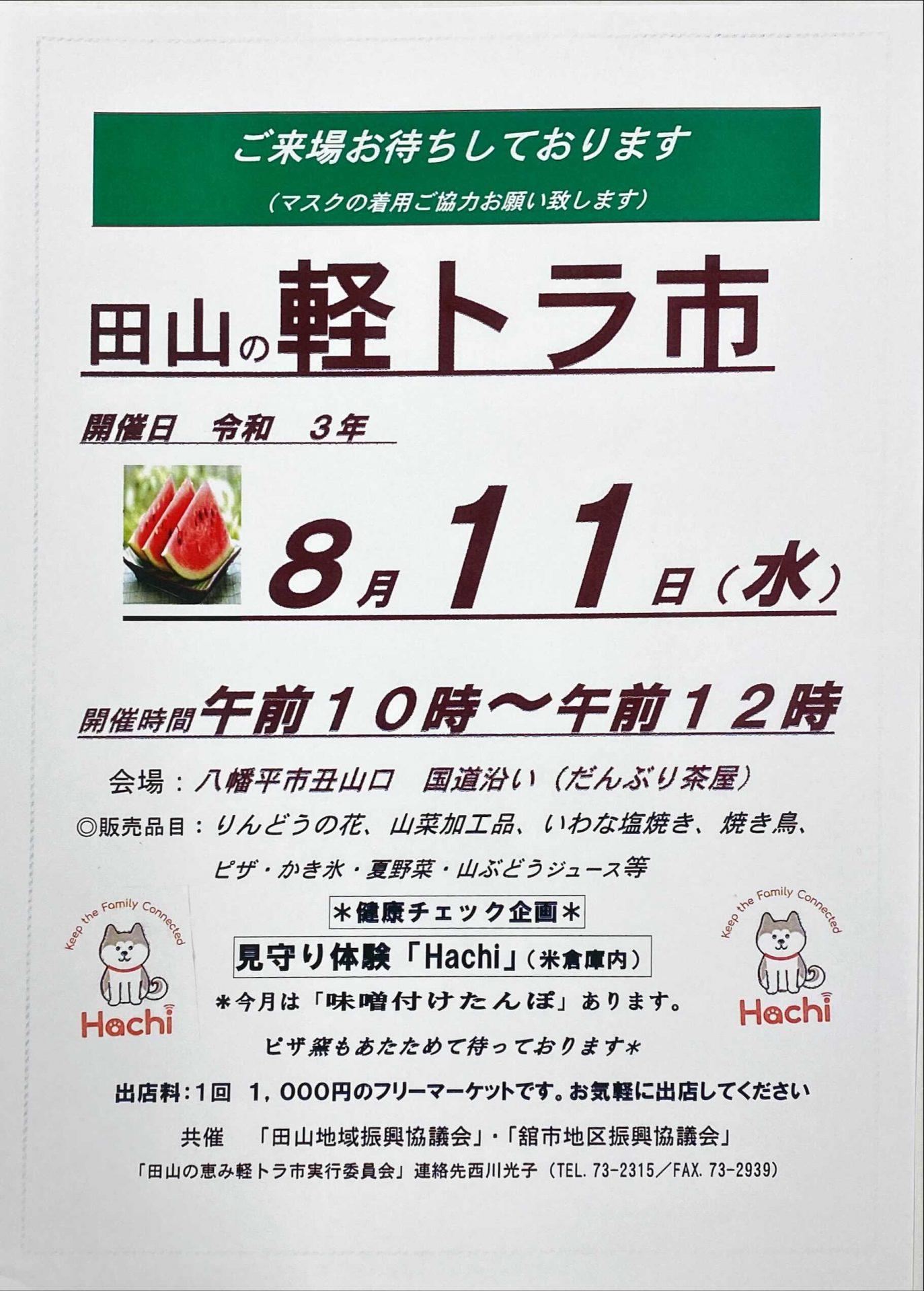 【8MV】8/11(水) 田山現地イベントへ出展します