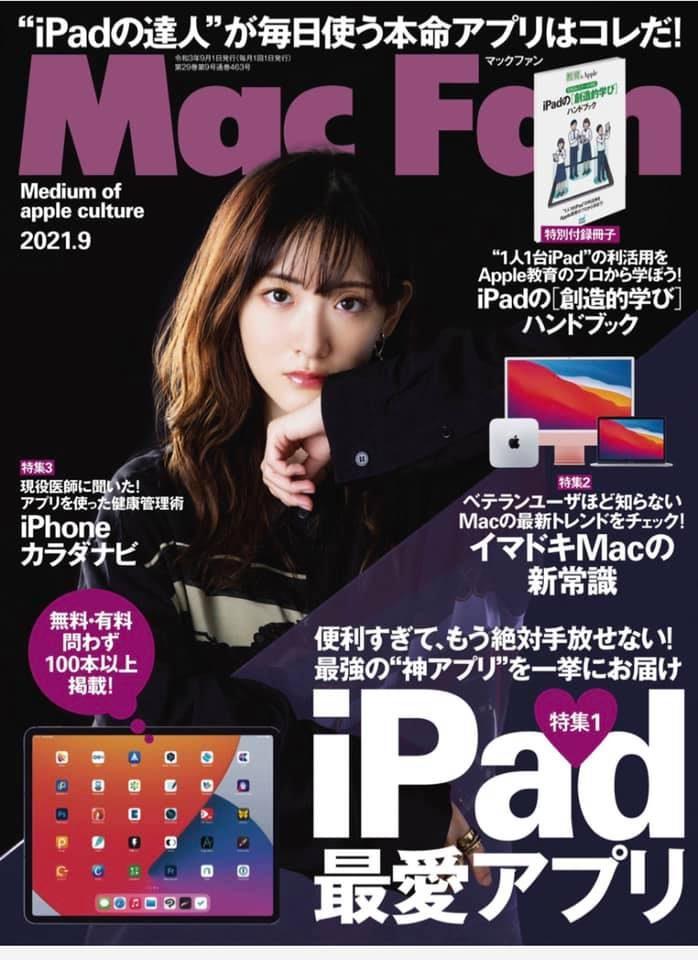 雑誌「Mac Fan 2021年9月号」に掲載いただきました