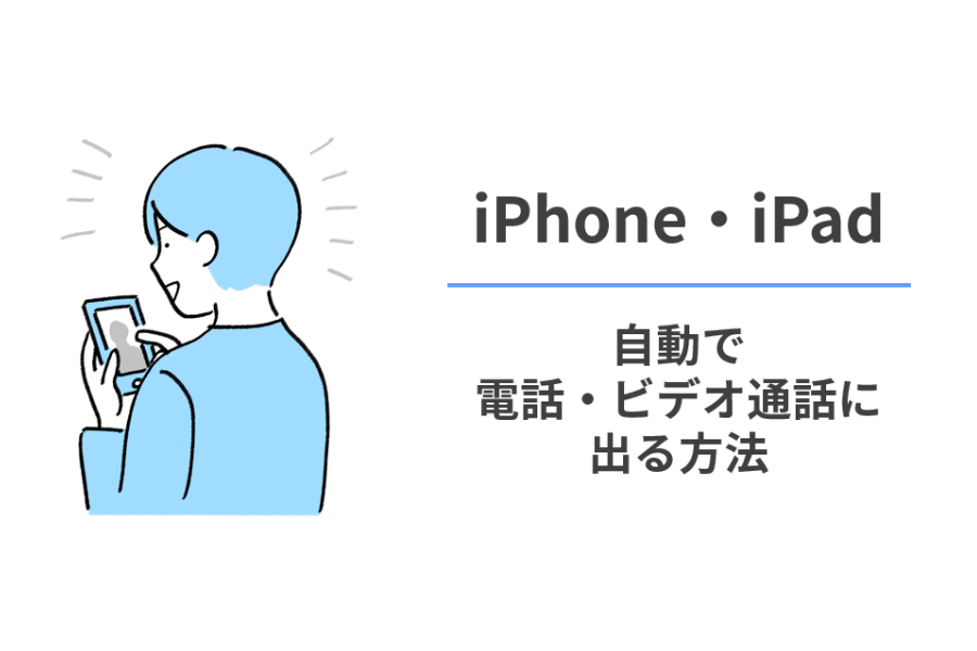 iPhone・iPadにかかってきた電話・ビデオ通話に自動で応答する設定方法