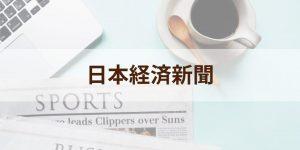 2021.8.12「日本経済新聞」に掲載いただきました