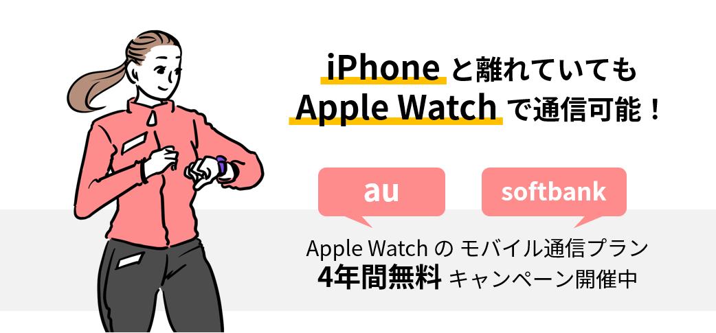 【au・ソフトバンク】Apple Watchのモバイル通信プランが4年間無料に!