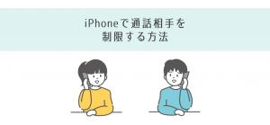 iPhoneで通話ができる相手を制限する方法